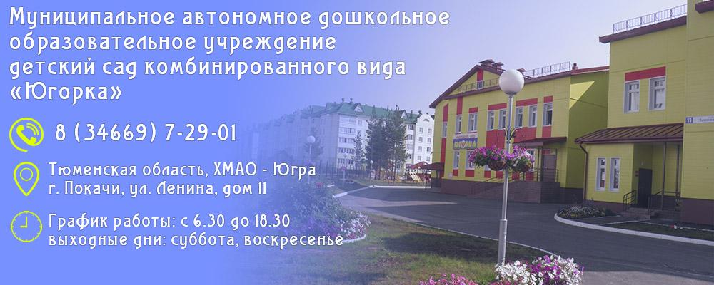 "МАДОУ детский сад комбинированного вида ""Югорка"""