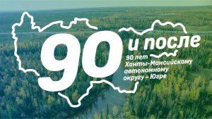 90 лет ХМАО